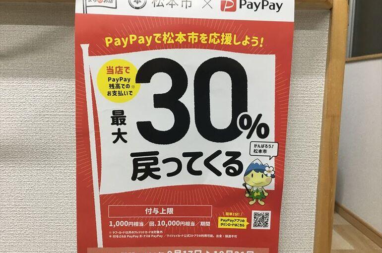 市 paypay 松本